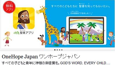 こども聖書アプリ