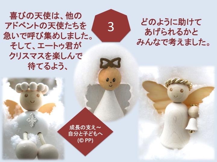 3. 喜びの天使は、他のアドベントの天使たちを急いで呼び集めしました。 そして、エートゥ君がクリスマスを楽しんで待てるよう、どのように助けてあげられるかとみんなで考えました。